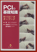 img_book_pci